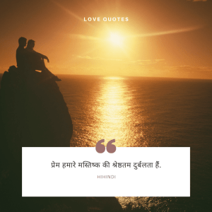 Wedding Love Quotes In Hindi