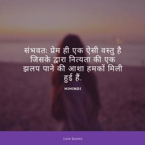 Yaad Love Quotes In Hindi