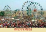मेला पर निबंध – Essay on Mela in Hindi Language