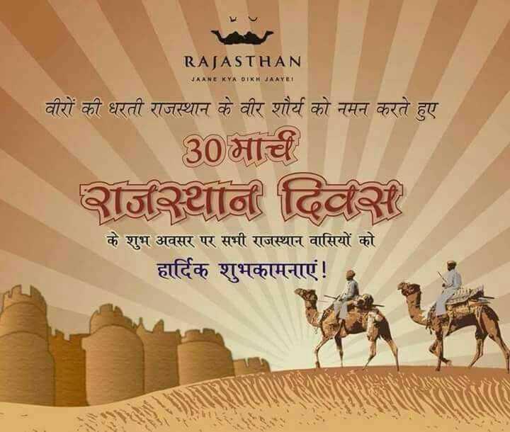 Rajasthan Diwas 2022 Photo