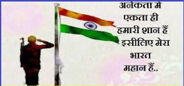 15 August Status In Hindi