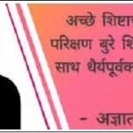 शिष्टाचार पर निबंध Good Manners Essay In Hindi