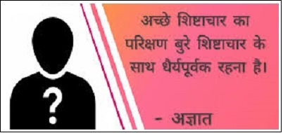 Good Manners Essay In Hindi