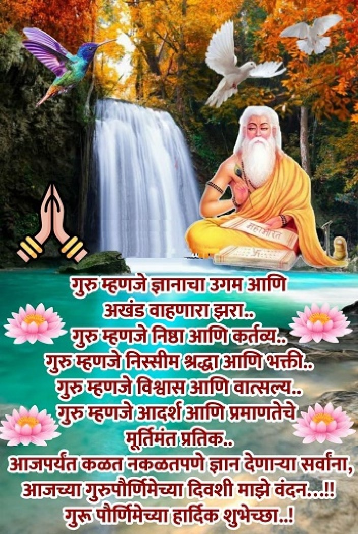 Guru Purnima Best wishes Shayari Photo pic images