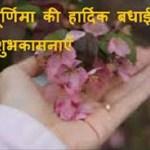 Guru Purnima Greetings In Hindi 2021 गुरु पूर्णिमा ग्रीटिंग बधाई संदेश शायरी