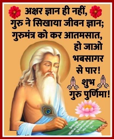 Happy Guru Purnima Shayari Photo Status