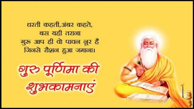 Happy guru purnima images in marathi Status