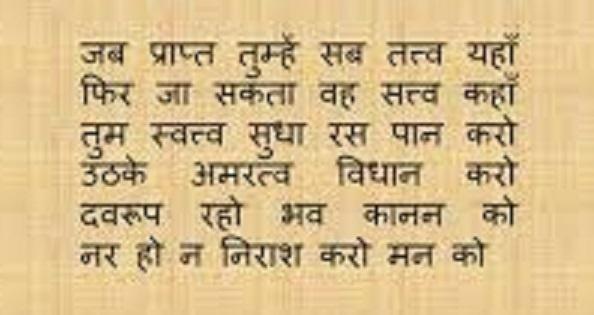 Essay On Nar Ho na Nirash karo man ko In Hindi