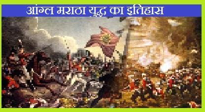 History of Anglo Maratha War In Hindi