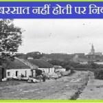 यदि बरसात नहीं होती पर निबंध If There Were No Rain Essay In Hindi Language