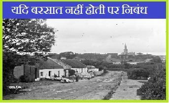 If There Were No Rain Essay In Hindi Language