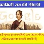कामिनी राय की जीवनी   Kamini Roy Biography In Hindi