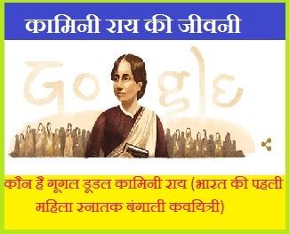 Kamini Roy Biography In Hindi