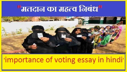 importance of voting essay in hindi