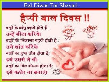 Bal Diwas Par Shayari 2021 | बाल दिवस चिल्ड्रन डे पर शायरी हिंदी में