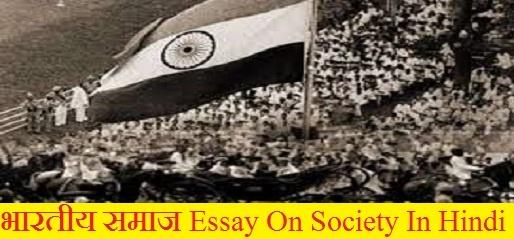 Essay On Society In Hindi
