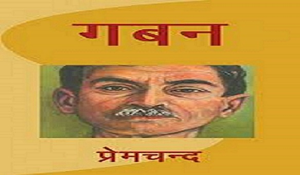 Essay On gaban Novel In Hindi गबन