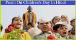 Poem On Children's Day In Hindi   बाल दिवस पर कविता 2021
