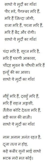 kabir das poems in hindi pdf