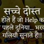Help Shayari In Hindi   मदद हेल्प शायरी स्टेटस हिंदी में