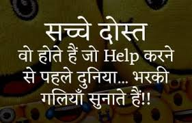 Help Shayari In Hindi
