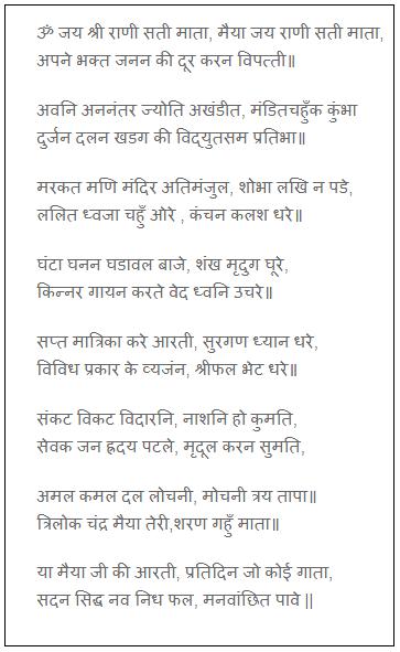 Rani Sati Dadi Aarti Lyrics In hindi Pdf