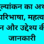 मूल्यांकन का अर्थ परिभाषा उद्देश्य प्रक्रिया सोपान विशेषताएं गुण प्रकृति व प्रकार   Evaluation Meaning In Hindi