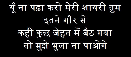 Hindi Attitude Shayari for Desi Boys
