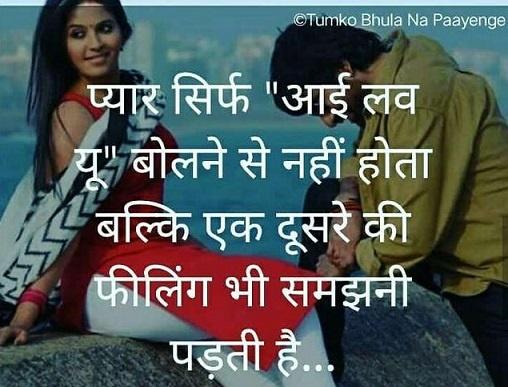 Pyar Sirf WhatsApp profile Shayari