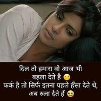 Sad Shayari DP For Girl Download With Image 2021 In Hindi