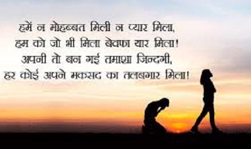 Whatsapp Dp Shayari Image Sms Best Online True Love Sad Dhokha Rone Wali Status Quotes Profile Pic In Hindi