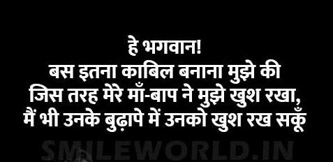 Maa Baap Attitude