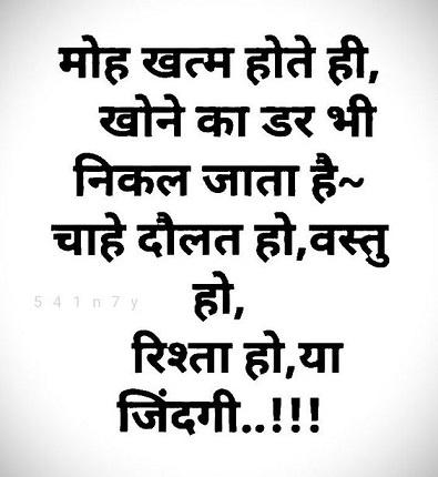 moh khatm dp shayari image