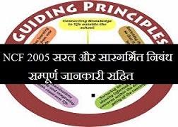 राष्ट्रीय पाठ्यचर्या की रूपरेखा 2005 पर निबंध | Essay On Ncf 2005 In Hindi