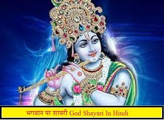 भगवान पर शायरी 2021 God Shayari In Hindi