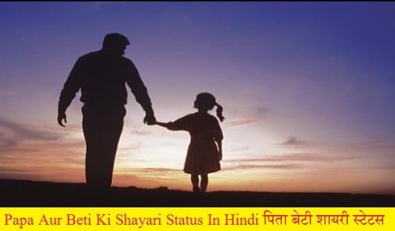 Papa Aur Beti Ki Shayari Status In Hindi