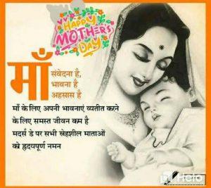 मातृ दिवस पर निबंध । Essay On Mother's Day In Hindi