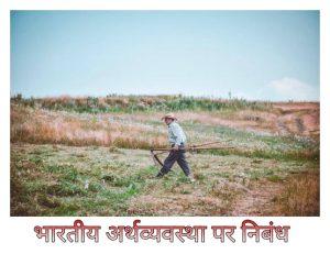 भारतीय अर्थव्यवस्था पर निबंध । Essay on Indian Economy in Hindi