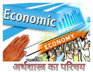 अर्थशास्त्र का परिचय अर्थ, परिभाषा । Introduction Of Economics, Meaning, Definition In Hindi