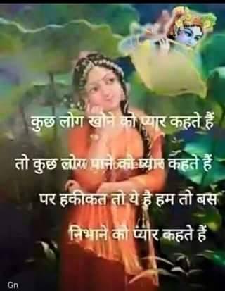 Radha Krishna Shayari in Hindi