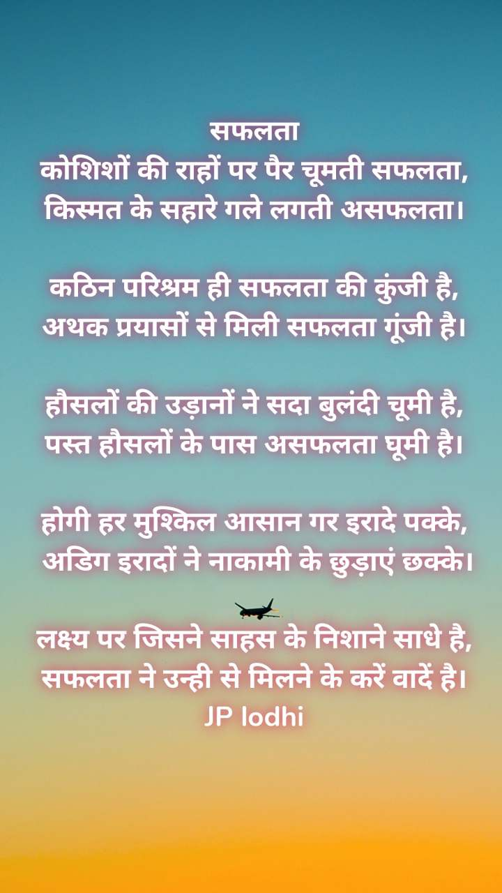 safalta poem in hindi