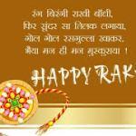 Raksha Bandhan Quotes In Hindi 2020 For Brother Sister Wishes Shayari, Status Happy Rakhi Wishes Message SMS Raksha Bandhan