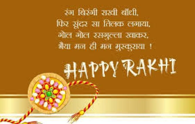 Raksha Bandhan Quotes In Hindi 2021 For Brother Sister
