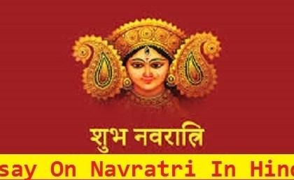 नवरात्रि पर निबंध 2021 Essay On Navratri In Hindi