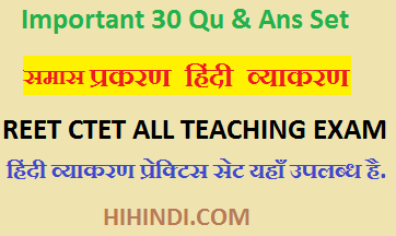 Samas | Hindi Test Series For Reet Level 1 & Level 2 | Mock Test Online Quiz