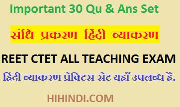 Sandhi Hindi Test Series For Reet Level 1 & Level 2