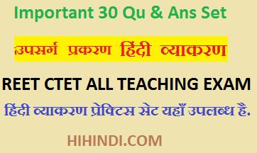 Upsarg | Hindi Test Series For Reet Level 1 & Level 2 | Mock Test Online Quiz