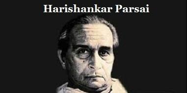 हरिशंकर परसाई का जीवन परिचय Biography Of Harishankar Parsai In Hindi