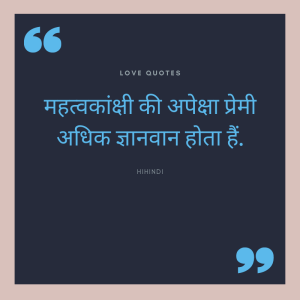 Very Funny Love Quotes In Hindi
