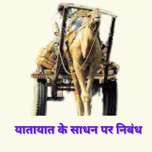 यातायात के साधन पर निबंध - Essay on Means of Transport in Hindi